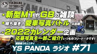 YS PANDAラジオ #71「新型MTやGB350Sでロケした雑談」「2022年カレンダー企画の写真募集中!9月末迄」「勝ち抜き愛車写真バトル・4回戦」などいつものように雑談です