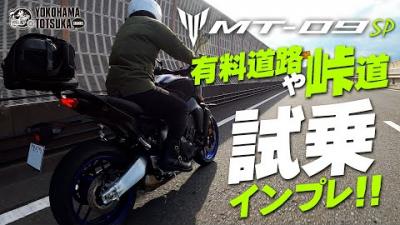 2021新型 MT-09SP 有料道路やワインディングで試乗インプレッション!byYSP横浜戸塚