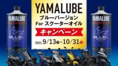 ワイズギア、「YAMALUBE ブルーバージョン For スクーターオイルキャンペーン」を開始 豪華景品をプレゼント