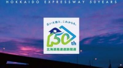 北海道高速道路50周年特設サイトがオープン 「高速道路の思い出・エピソード」を募集