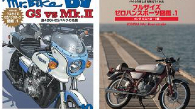 『ミスター・バイクBG』2021年10月号 好評発売中! 別冊付録「フルサイズ ゼロハンスポーツ図鑑.1」もセットの特大号