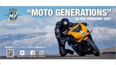 MVアグスタの走行会「MOTO GENERATIONS in 富士スピードウェイ 2021」が10/24(日)開催