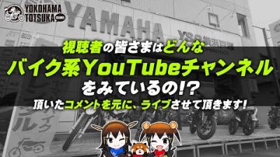 【教えて!視聴者様】どんな「バイク系YouTubeチャンネル」をみているの?色々と脱線しながらの雑談です!byYSP横浜戸塚