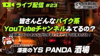 【ライブ配信 #23】YS PANDA 酒場「どんなバイク系YouTubeチャンネルをみているの?」のコメントをみながら雑談です~