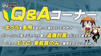 視聴者質問コーナー#68「半クラを多用するのって良くないですか?」「ツーリング先でジャケット等の盗難対策はどうしてますか?」「R7に向けて貯金をしたいのですが一向に貯まりません…」byYSP横浜戸塚
