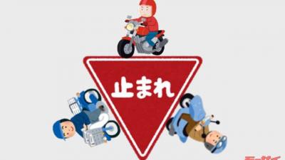 バイクの一時停止「足が着地したか」を基準にはしていない!? 元警察官が明かす一時停止違反の取り締まり実態とは