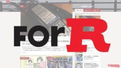 レッドバロンがオウンドメディア「ForR」開設! 圧倒的な読みやすさと豪華ライター陣