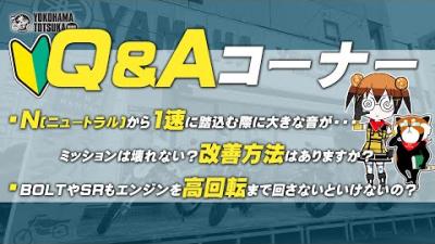 視聴者質問コーナー#69「Nから1速に踏み込む際に大きな音が!?ミッションは壊れない?改善方法は?」「BOLTやSR等でもエンジンを高回転まで回さないとカーボンは溜まっちゃうの?」byYSP横浜戸塚
