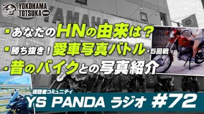 YS PANDAラジオ #72「皆のハンドルネーム・アカウント名の由来を教えて」「昔のバイクとの写真紹介!」「勝ち抜き愛車写真バトル・5回戦」などいつものように雑談です