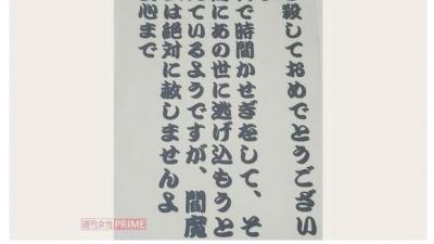 飯塚幸三さま、自宅に届いた脅迫状を公開
