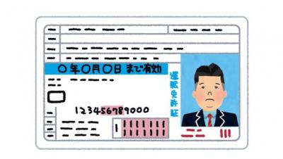 奈良の運転免許センター、原付免許合格者に普通免許を交付していた