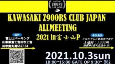 「Z900RS CLUB JAPAN ALL MEETING」が富士山パーキングで10/3開催