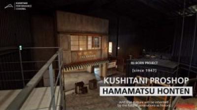 クシタニ創業当時の『櫛谷商店』を再現!! 浜松本店が移転リニューアルオープン