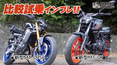 「新型MT-09SPと新型MT-07」2台乗り比べて比較試乗インプレッション!byYSP横浜戸塚