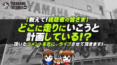 【教えて!視聴者様】みんなどこにツーリングいこうと計画している!?byYSP横浜戸塚