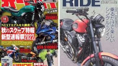 月刊『オートバイ』11月号はスクープ情報&新型車速報が盛りだくさん!「RIDE」とセットで2021年10月1日に発売