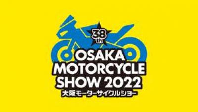 「第38回 大阪モーターサイクルショー2022」は3月19日~21日に開催予定! 会場は2019年以前と同様のインテックス大阪