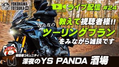【ライブ配信 #24】YS PANDA 酒場「みんなどこに走りにいくの!?」ツーリングプランを見ながらの雑談です~