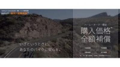 SBI日本少短、「HARLEY|車両+盗難保険TM」で「車両水災特約」の取り扱いを開始