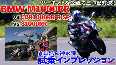 〈動画〉428万円のエムセン!!【BMW M1000RR】200馬力超えの直4 ガチ比較!