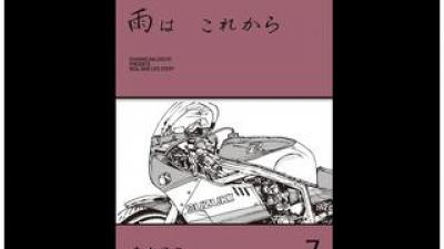 東本昌平 作『雨は これから』最新刊発売! 『ミスター・バイク BG』で連載中の人気漫画