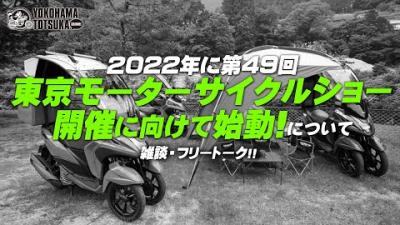 2022年3月に「第49回 東京モーターサイクルショー」開催に向けて始動との事!思いがあるので雑談します!byYSP横浜戸塚