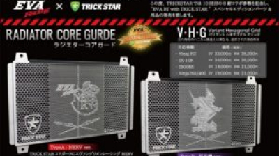 【新製品】ラジエーターコアガード エヴァンゲリオンレーシング×TRCIK STARモデルが登場