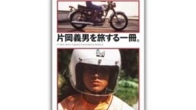 【新製品】ムック本『片岡義男を旅する一冊』が発売