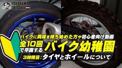 【全10回で卒園するバイク幼稚園 #03】バイクのタイヤとホイールについて学ぼう!byYSP横浜戸塚