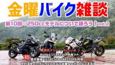 【10/8 20:00~配信】250ccモデルについて語り尽そう!「金曜バイク雑談」