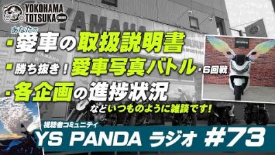 YS PANDAラジオ #73「あなたの愛車の取扱説明書」「あの企画、どうなったの?進捗をご報告」「勝ち抜き愛車写真バトル・6回戦」などいつものように雑談です