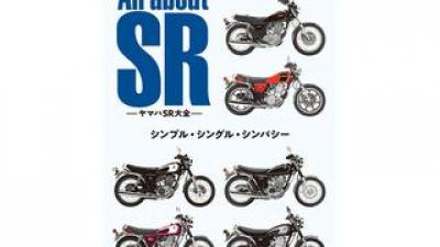 丸ごと一冊 ヤマハ「SR」大特集!『All about SR -ヤマハSR大全 -』発売