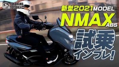 新型2021 NMAX ABS の試乗インプレッション!byYSP横浜戸塚