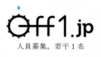 Off1.jp兼サウナ事業部(?)、スタッフ1名募集中