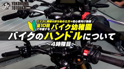 【全10回で卒園するバイク幼稚園 #04】ハンドルの形や材質について学ぼう!byYSP横浜戸塚
