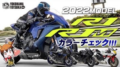 2022年モデルの「YZF-R1M/R1」が登場!気になるカラーをチェック!byYSP横浜戸塚