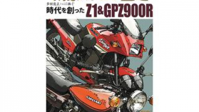 『ミスター・バイクBG』2021年11月号、10月14日発売!