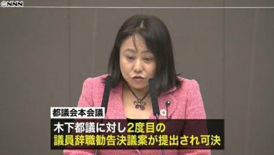 無免許運転の木下富美子都議、議会から説明を求められるも「体調悪く応じられない」と拒否