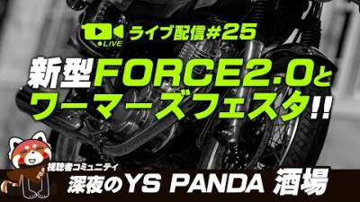 【ライブ配信 #25】YS PANDA 酒場「2022年モデル新型FORCE2.0」を見ながら雑談と「25回記念ワーマーズフェスタ」