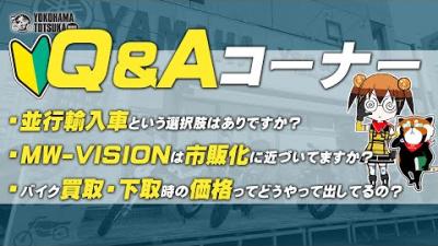 視聴者質問コーナー#73「並行輸入車という選択肢はありですか?」「MW-VISIONは市販化に近づいてますか?」「バイク買取・下取時の価格ってどうやって出してるの?」byYSP横浜戸塚
