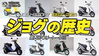 「ジョグの歴史」を振り返りながら思い出フリートーク!byYSP横浜戸塚
