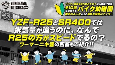 バイク幼稚園の皆からの質問にアンサー #02「YZF-R25とSR400では排気量が違うのに、なんでR25の方がスピードでるの?」など、優秀なワーマーニキ達の回答もご紹介!byYSP横浜戸塚
