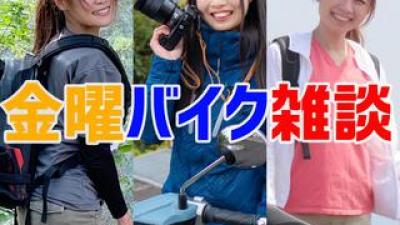 10月22日の「金曜バイク雑談」はYouTubeで活躍する女性ライダーたちが登場!