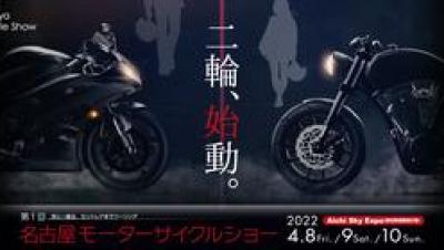 第1回 名古屋モーターサイクルショーが2022年4月8日~10日に開催予定|初開催に向け再び準備を開始