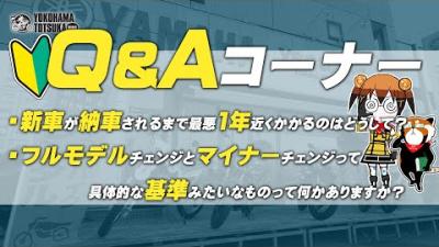 視聴者質問コーナー#74「新車が納車されるまで最悪1年近くかかるのはどうして?」「フルモデルチェンジとマイナーチェンジって具体的な基準みたいなものって何かありますか?」byYSP横浜戸塚