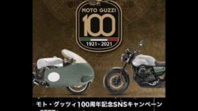 モト・グッツィ、「100周年記念SNSキャンペーン」を開催 純正グッズプレゼント