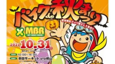「バイク de 秋祭り」が10/31(日)に愛知県・幸田サーキットyrp桐山で開催