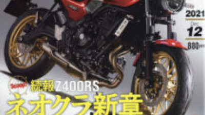 ヤングマシン2021年12月号にHAWK1100、Z400RS、新型XSR900等載ってるよ