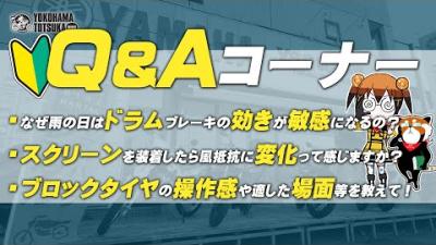 視聴者質問コーナー#75「なぜ雨の日はドラムブレーキの効きが敏感になるの?」「スクリーンを装着したら風抵抗に変化って感じますか?」「ブロックタイヤの操作感や適した場面などを教えて!」byYSP横浜戸塚