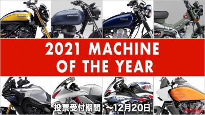 第49回『マシン・オブ・ザ・イヤー2021』人気投票受付スタート【今年のイチバン、決めちゃいます!】